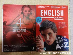 ヒアリングマラソン6カ月コースの教材  左:『マンスリーテキスト』 右:『ENGLISH JOURNAL 』