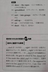 1000時間ヒアリングマラソンのBasic Phoneticsの基本編の単語の意味と豆知識